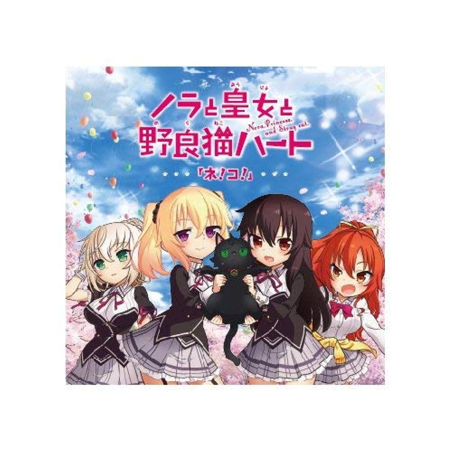 芸術的沿って添加剤TVアニメ ノラと皇女と野良猫ハートOP曲「ネ!コ!」同梱 HARUKAZEグッズセットC92