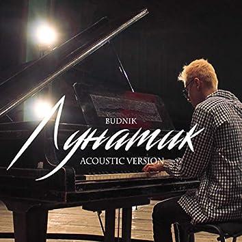 Лунатик (Acoustic Version)
