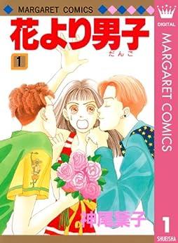 [神尾葉子]の花より男子 1 (マーガレットコミックスDIGITAL)