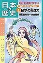 日本の歴史1 日本の始まり 旧石器時代~奈良時代 朝日学生新聞社 日本の歴史