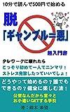 Telework stress relief method (Japanese Edition)