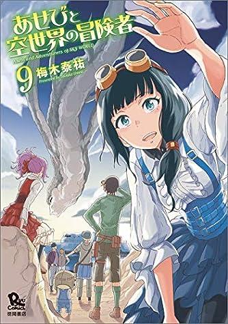 あせびと空世界の冒険者 9 (リュウコミックス)