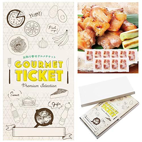 【 お取り寄せ グルメ チケット 】( 引換券 ・ ギフト券 ) 京料理六盛 鶏肉の塩麹漬け 120g×10袋セット