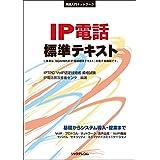 IP電話標準テキスト