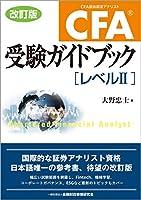 CFA®受験ガイドブック[レベルII]【改訂版】