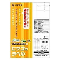 ヒサゴ エコノミーラベル 21面 (100入り) ELM011