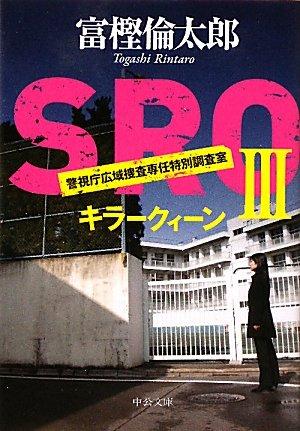SROⅢ - キラークィーン (中公文庫)