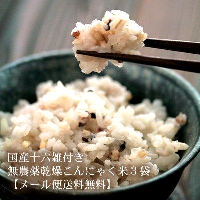 伊豆河童 河童のごはん 雑穀付き 3袋セット (60g+20g)×3 乾燥こんにゃく米 無農薬 国産十六雑穀