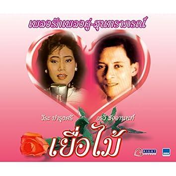เยื่อไม้ เพลงรักเพลงคู่: สุนทราภรณ์