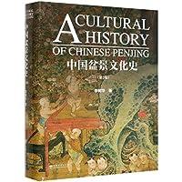 中国盆景文化史(第2版)(精)