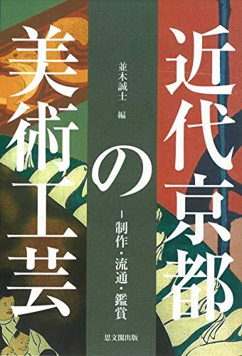 近代京都の美術工芸ー制作・流通・鑑賞ーの詳細を見る