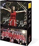 ドキュメンタリー映画「アイドル」 コンプリートDVD-BOX[DVD]