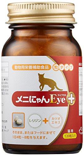 メニにゃん Eye+(プラス) 粒タイプ 猫用 120個 (x 1)