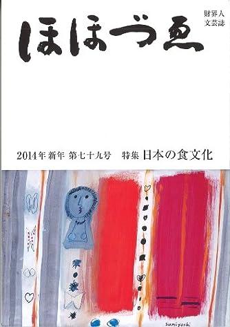 ほほづゑ 第79号(2014年新年)―財界人文芸誌 特集:日本の食文化