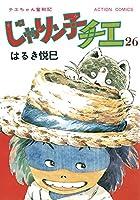 じゃりン子チエ【新訂版】 : 26 (アクションコミックス)