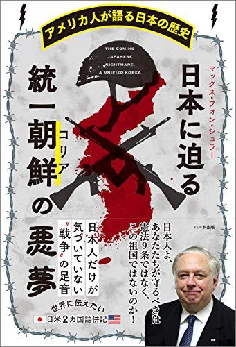 アメリカ人が語る日本の歴史 日本に迫る統一朝鮮(コリア)の悪夢 ...