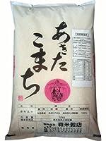 【精米】 特別栽培米 秋田県仙北産あきたこまち10kg 令和2年産 新米