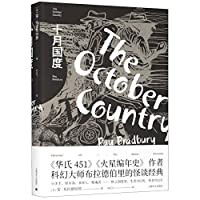The October Country (Chinese Edition)