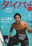 スポーツ雑誌 (本)