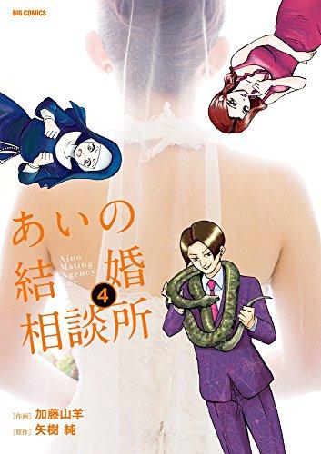 あいの結婚相談所 4 (ビッグコミックス)