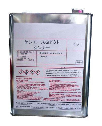 日本ペイント ケンエースGアクトシンナー(M) 3.2L