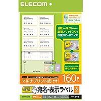(2個まとめ売り) エレコム 宛名・表示ラベル 速貼 8面付 105mm×74.25mm 20枚 EDT-TMQN8