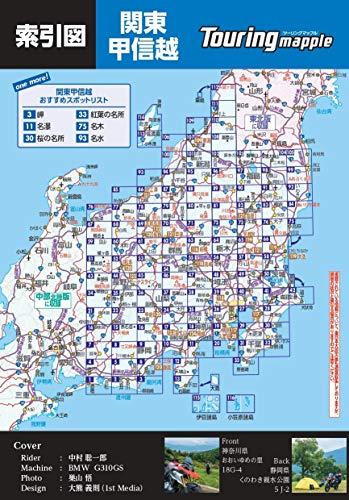 『ツーリングマップル 関東甲信越』の1枚目の画像