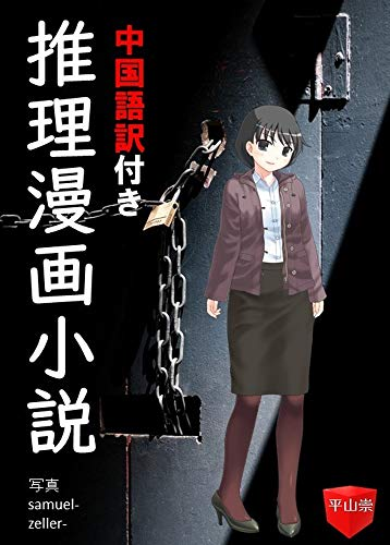 Detective comic novel Chinese translation included (Japanese Edition)