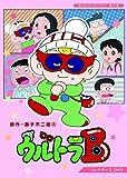 ウルトラB コレクターズDVD【想い出のアニメライブラリー 第107集】[DVD]