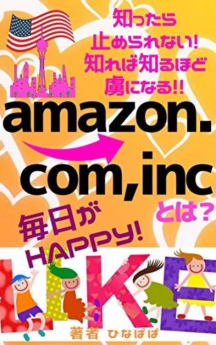 amazondottocomtoha sekaideichibanhappywotodokerarerunohanazeka (Japanese Edition)
