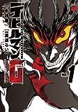 デビルマンG 1 (チャンピオンREDコミックス)