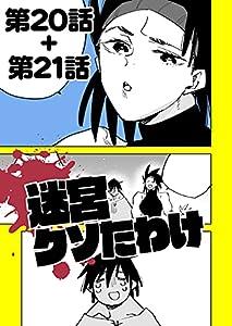 迷宮クソたわけ 第20話+第21話 せいほうけいコミックス