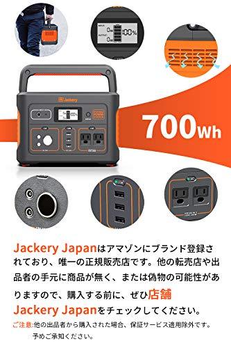 Jackery(ジャックリー)『ポータブル電源700』