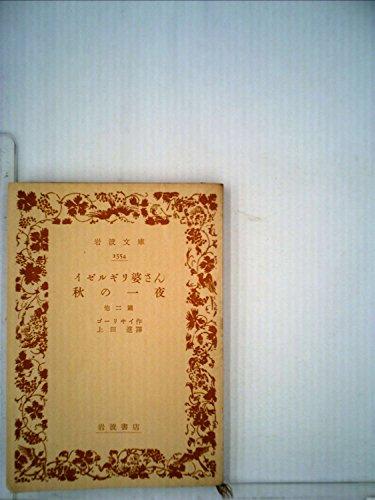イゼルギリ婆さん・秋の一夜―他二篇 (1955年) (岩波文庫)の詳細を見る