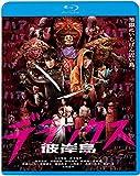 彼岸島 デラックス [Blu-ray] image