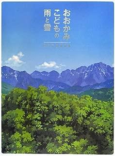 Wolf Children (Ookami kodomo no ame to yuki) Art Book (Japan Import)