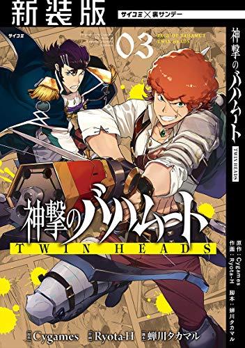 【新装版】神撃のバハムート TWIN HEADS(3) (サイコミ×裏少年サンデーコミックス)