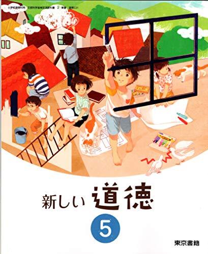 新しい道徳 5 [平成30年度] (小学校道徳科用 文部科学省検定済教科書)