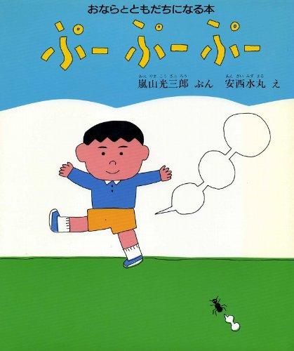 ぷーぷーぷー―おならとともだちになる本 (あすなろ書房 新しい絵本シリーズ)の詳細を見る