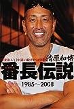 清原和博 番長伝説 1985~2008 『FRIDAY』が追い続けた24年間 - FRIDAY編集部