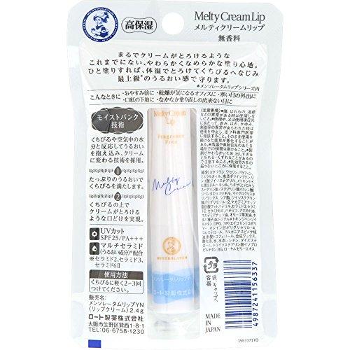 メンソレータムメルティクリームリップ無香料2.4g