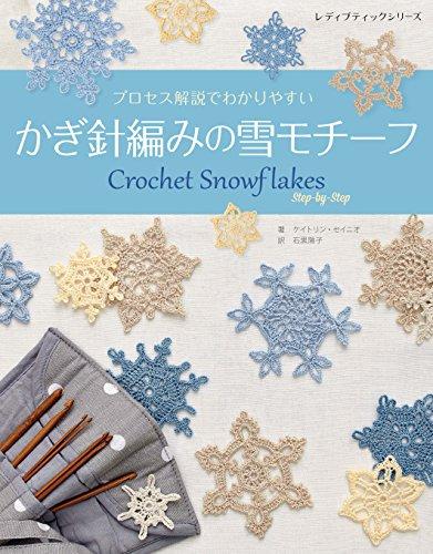 かぎ針編みの雪モチーフ (レディブティックシリーズno.4320)