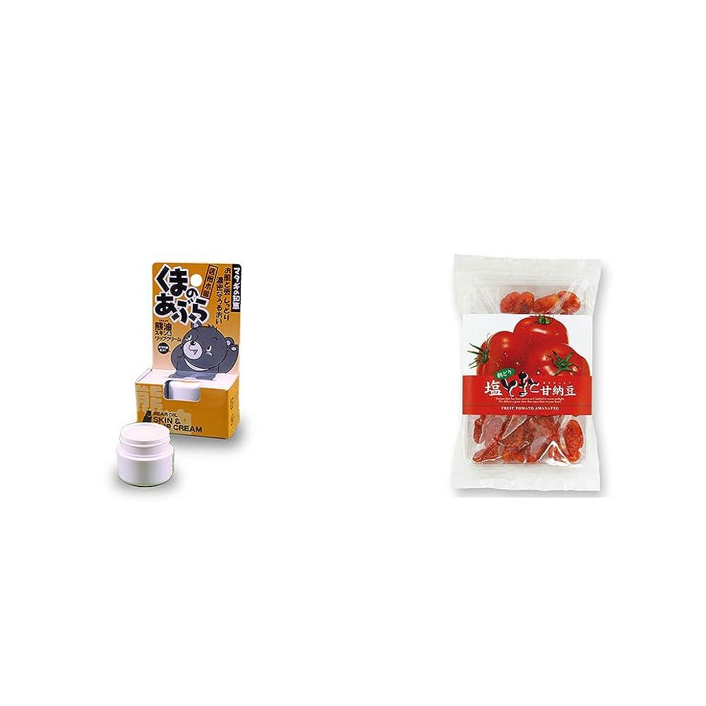 庭園かき混ぜる盗賊[2点セット] 信州木曽 くまのあぶら 熊油スキン&リップクリーム(9g)?朝どり 塩とまと甘納豆(150g)