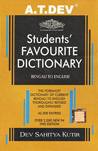 Students' Favourite Dictionary - Bengali to English