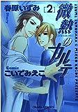 微熱のカルテ 2 (キャラコミックス)