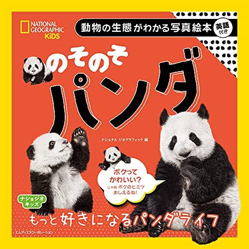 ナショジオキッズ のそのそ パンダ