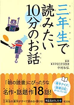 Tankobon Hardcover (Story Obunsha 10 minutes) story of 10 minutes you want to read in the third grade (2011) ISBN: 4010109777 [Japanese Import] [Japanese] Book