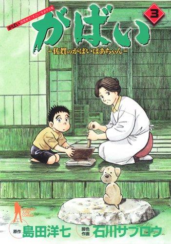 がばい 3―佐賀のがばいばあちゃん (ヤングジャンプコミックス BJ)の詳細を見る