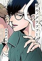 ポルノグラファー (onBLUEコミックス)