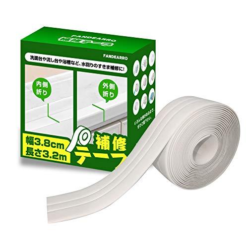 FANDEARRO 補修テープ 隙間テープ 防水テープ 台所コーナーテープ カビ 油 汚れ 防止 強力 粘着 耐熱 キッチン 浴室 白 ホワイト 幅3.8cm*長さ3.2m (ホワイト2)